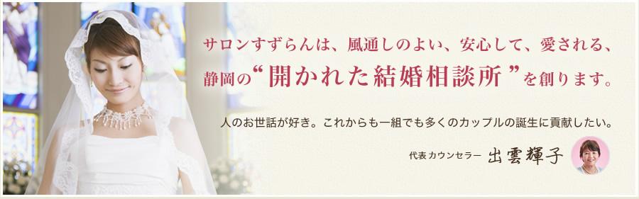 静岡でおすすめの結婚相談所ランキング:サロンすずらん
