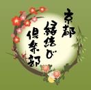 京都縁結び倶楽部