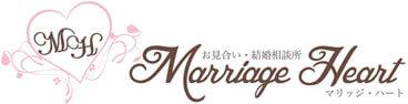 和歌山でおすすめの結婚相談所ランキング:マリッジハート