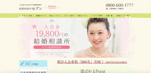 東京でおすすめの結婚相談所ランキング:セブン結婚相談所