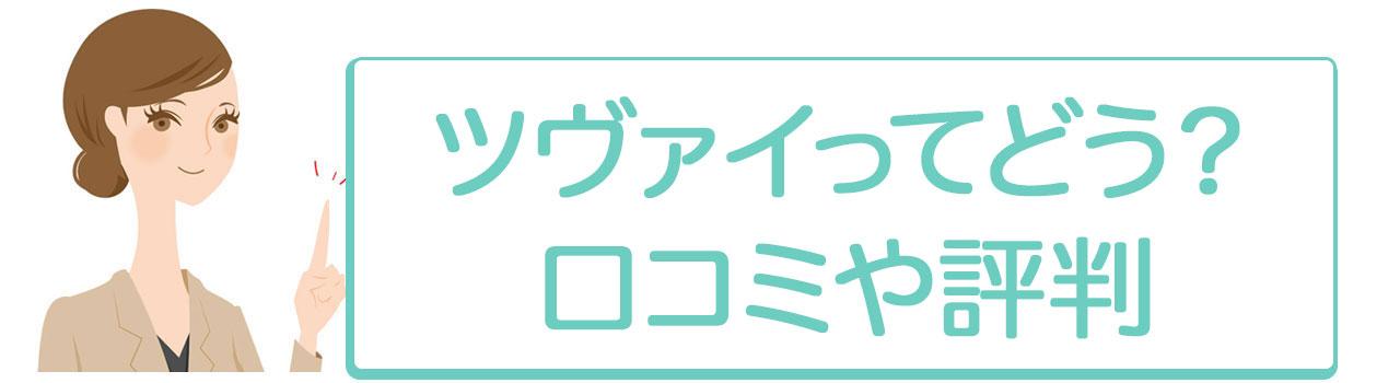 ツヴァイ口コミ評判