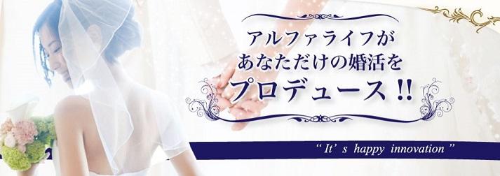 仙台でおすすめの結婚相談所ランキング アルファライフ