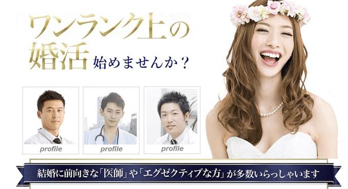 仙台でおすすめの結婚相談所ランキング 誠心