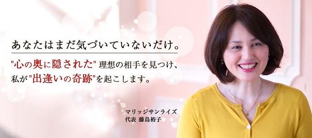 仙台でおすすめの結婚相談所ランキング マリッジサンライズ