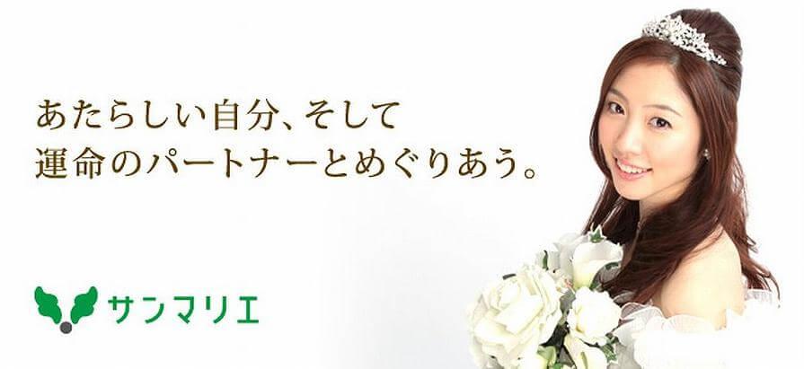 香川のおすすめ結婚相談所ランキング:サンマリエ