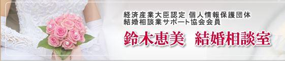 仙台でおすすめの結婚相談所ランキング 鈴木恵美子 結婚相談所
