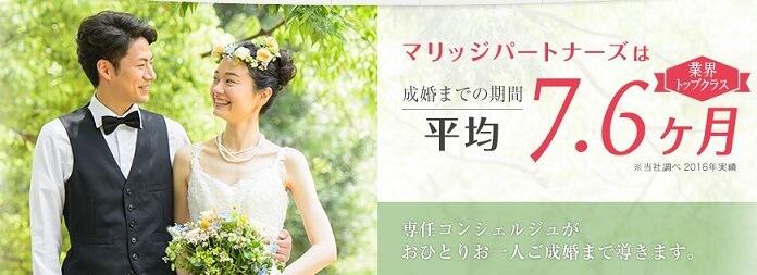 仙台でおすすめの結婚相談所ランキング マリッジパートナーズ