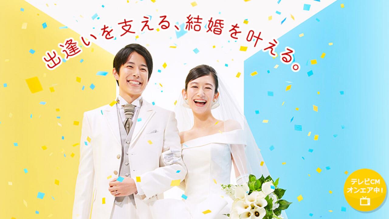 香川のおすすめ結婚相談所ランキング:オーネット