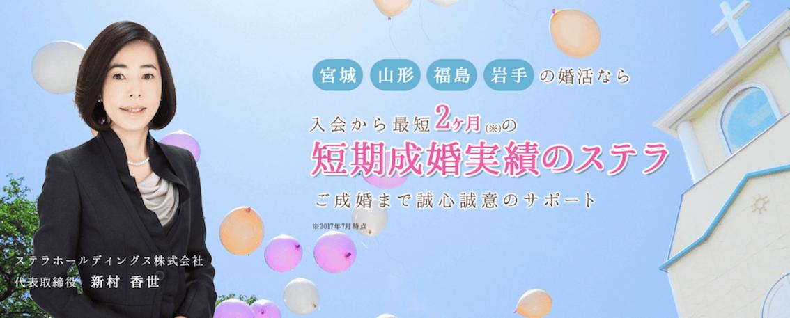仙台でおすすめの結婚相談所ランキング ステラ