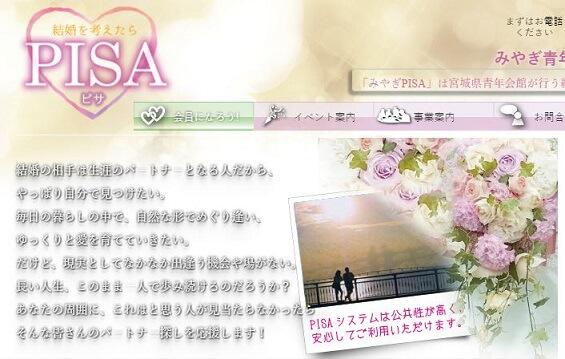 仙台でおすすめの結婚相談所ランキング PISA