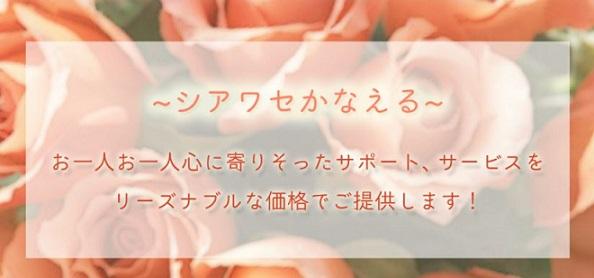 仙台でおすすめの結婚相談所ランキング STORY-HEART