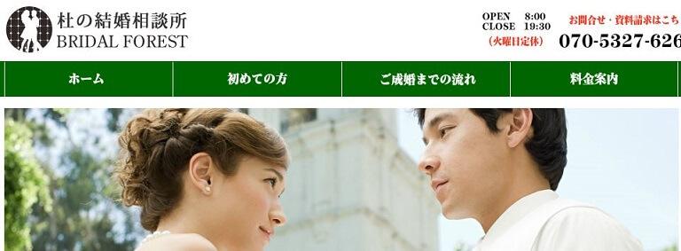 仙台でおすすめの結婚相談所ランキング 杜の結婚相談所 BRIDAL FOREST