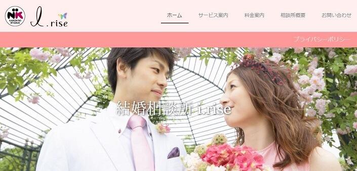 仙台でおすすめの結婚相談所ランキング i.rise