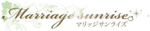仙台でおすすめの結婚相談所ランキング マリッジ サンライズ