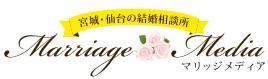 仙台でおすすめの結婚相談所ランキング マリッジメディア