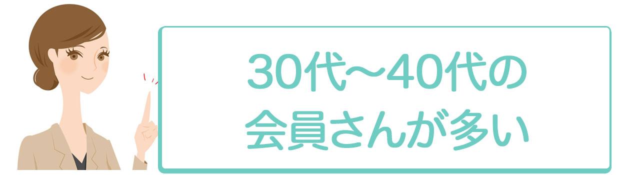 30代〜40代の会員さんが多い