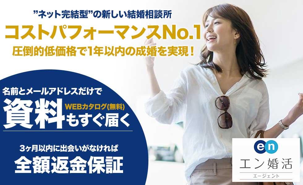 奈良でおすすめの結婚相談所:エン婚活エージェント