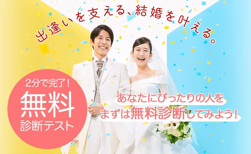 福島でおすすめの結婚相談所:オーネット
