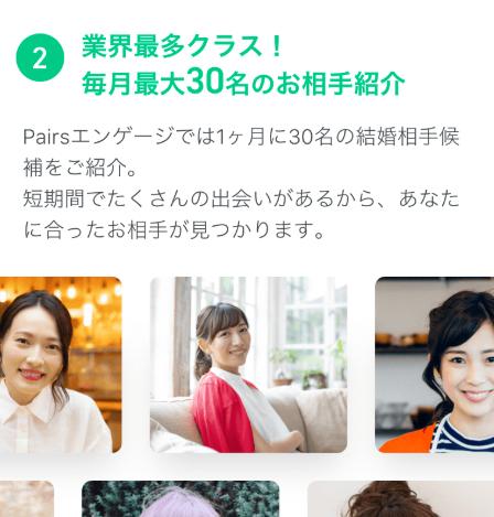 Pairsエンゲージ三十人紹介