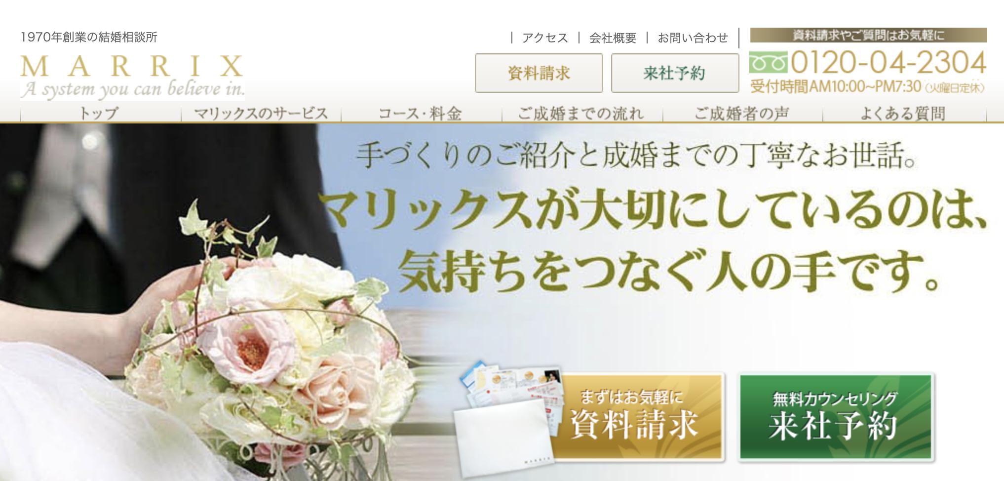 名古屋結婚相談所