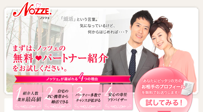 栃木のおすすめ結婚相談所ランキング:ノッツェ