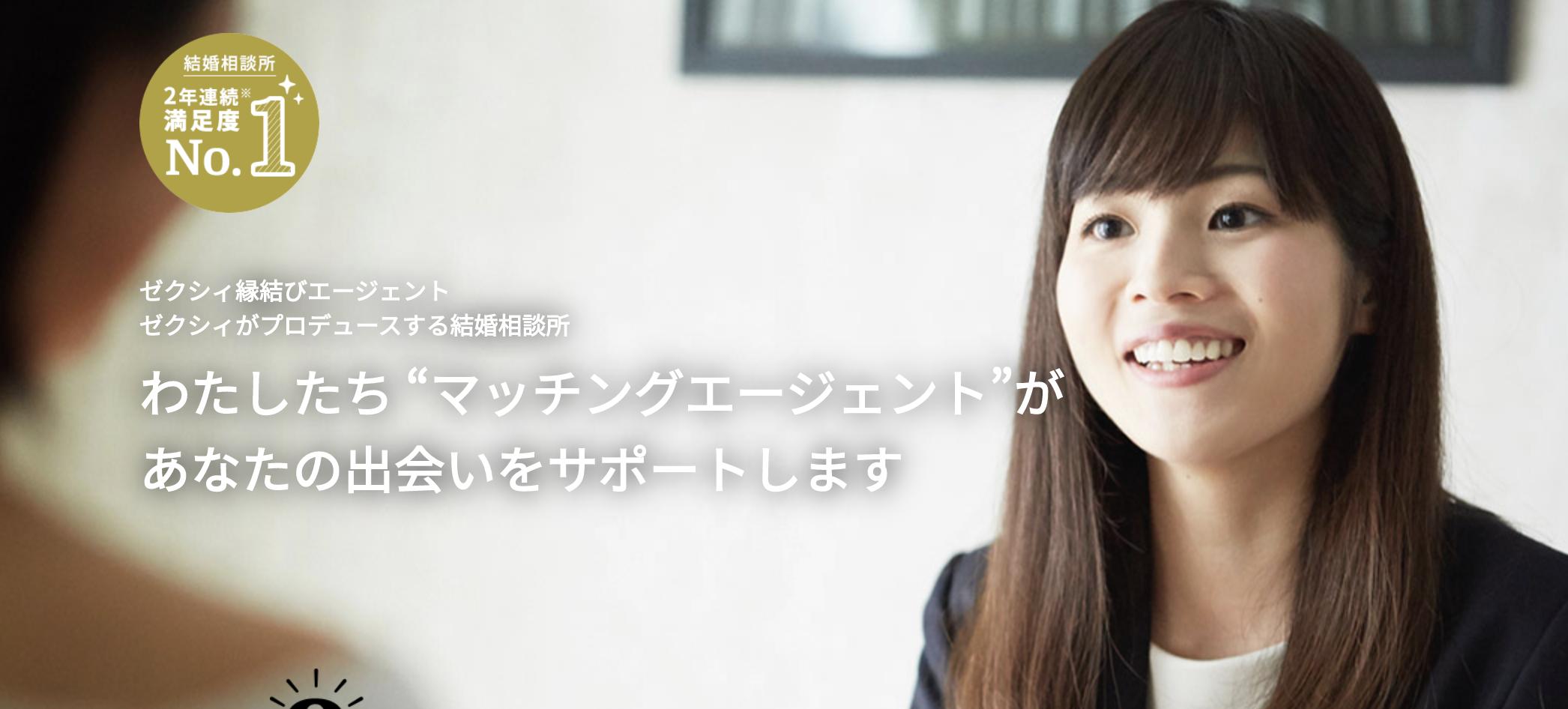 札幌のおすすめ結婚相談所ランキング:ゼクシィ縁結びエージェント
