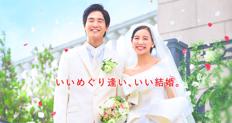 栃木の結婚相談所おすすめランキング:オーネット