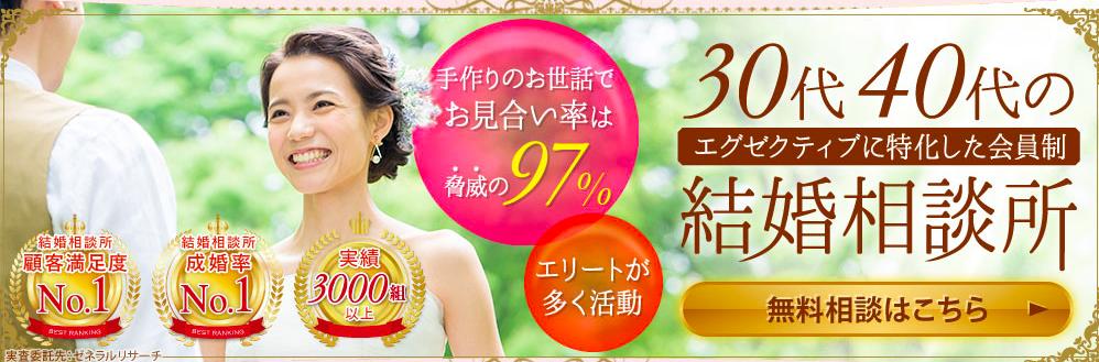 東京でおすすめの結婚相談所ランキング:インフィニ