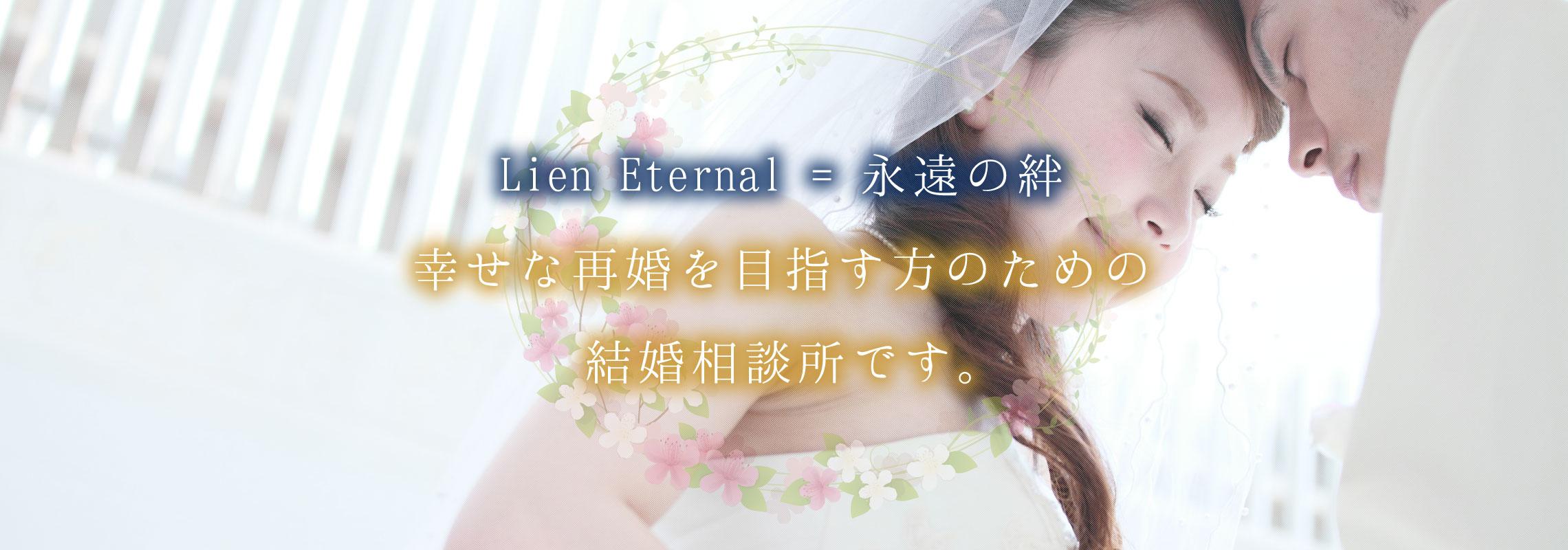 門真のおすすめ結婚相談所ランキング;Lien eternel