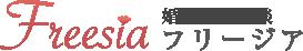 松本市のおすすめ結婚相談所ランキング:フリージア