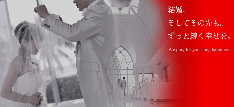 一宮のおすすめ結婚相談所ランキング:ブライダルメッセージ