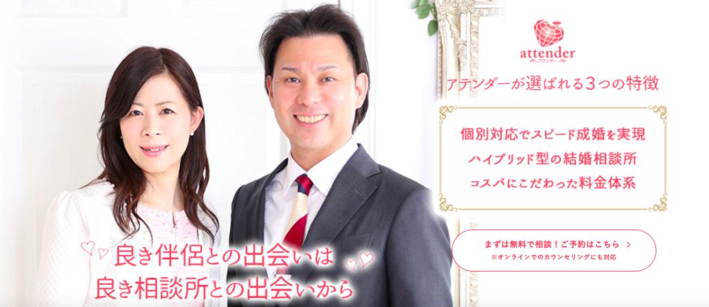 一宮のおすすめ結婚相談所ランキング:アテンダー