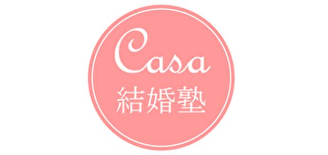 一宮のおすすめ結婚相談所ランキング:Casa結婚塾