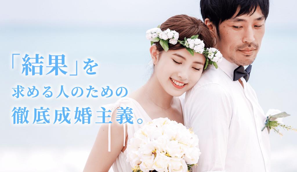 東京でおすすめの結婚相談所ランキング:IBJメンバーズ