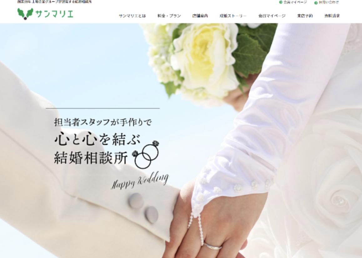 東京でおすすめの結婚相談所ランキング:サンマリエ