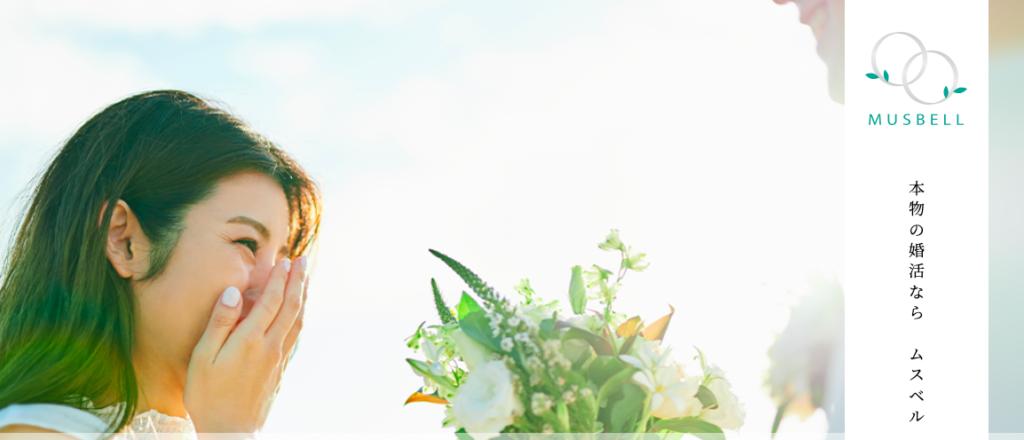 松本市のおすすめ結婚相談所ランキング:ムスベル