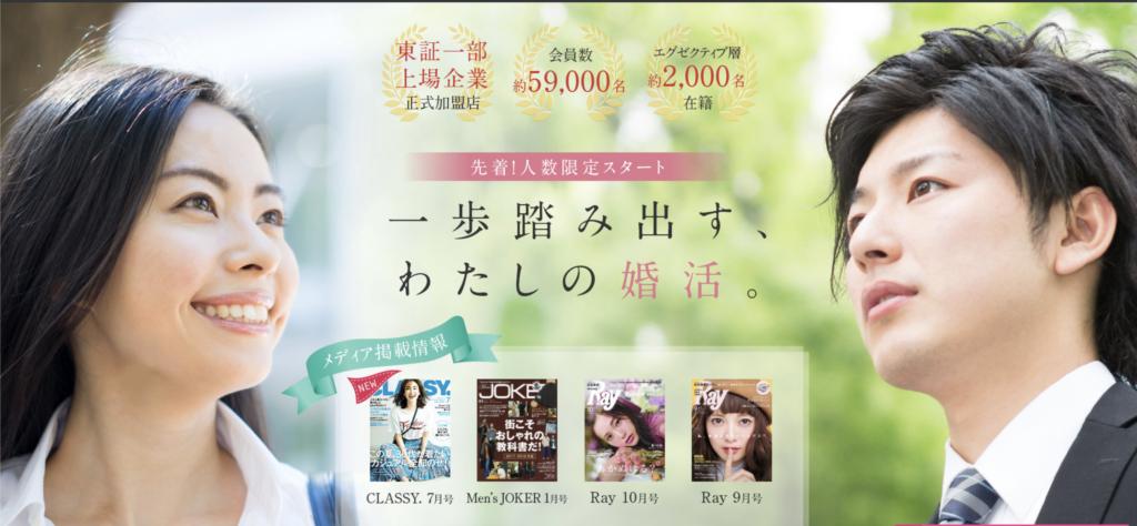 東京でおすすめの結婚相談所ランキング:アイコン