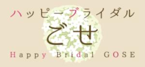 奈良でおすすめの結婚相談所:ハッピーブライダル