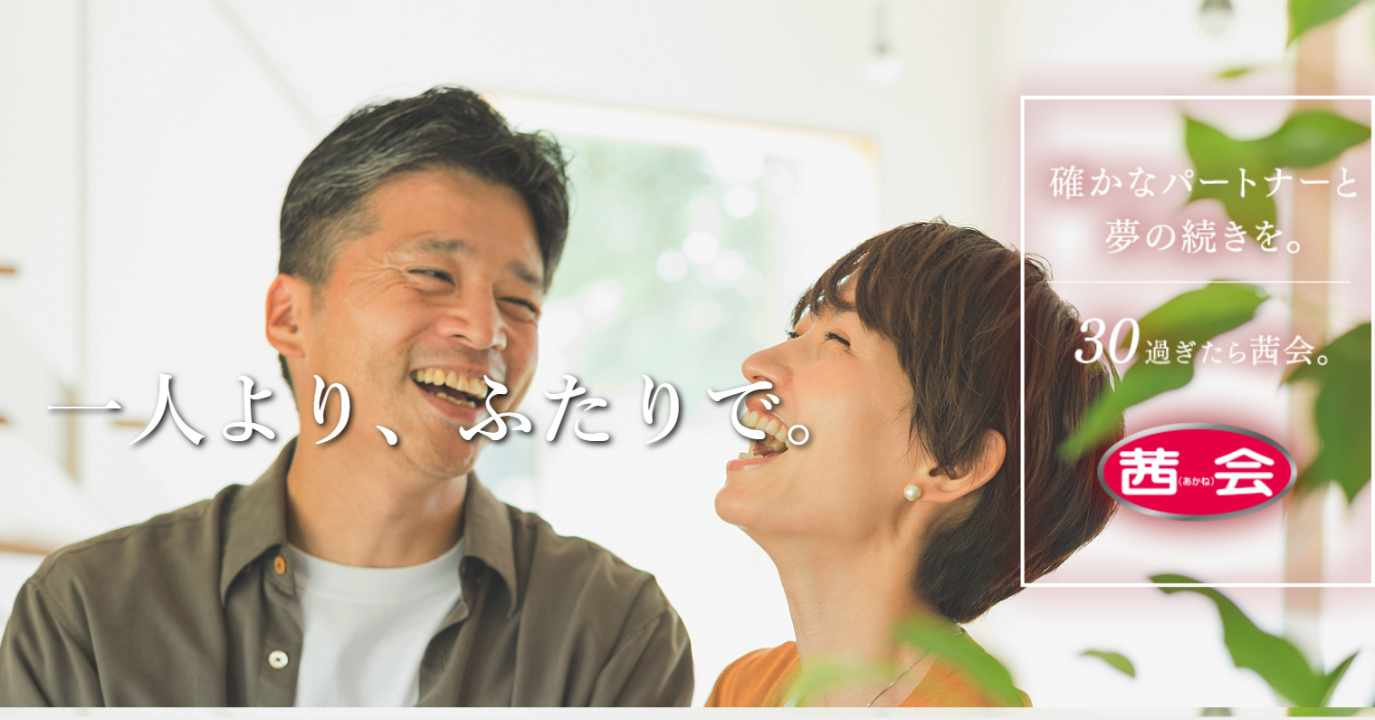 茜会 - www.akanekai.co.jp