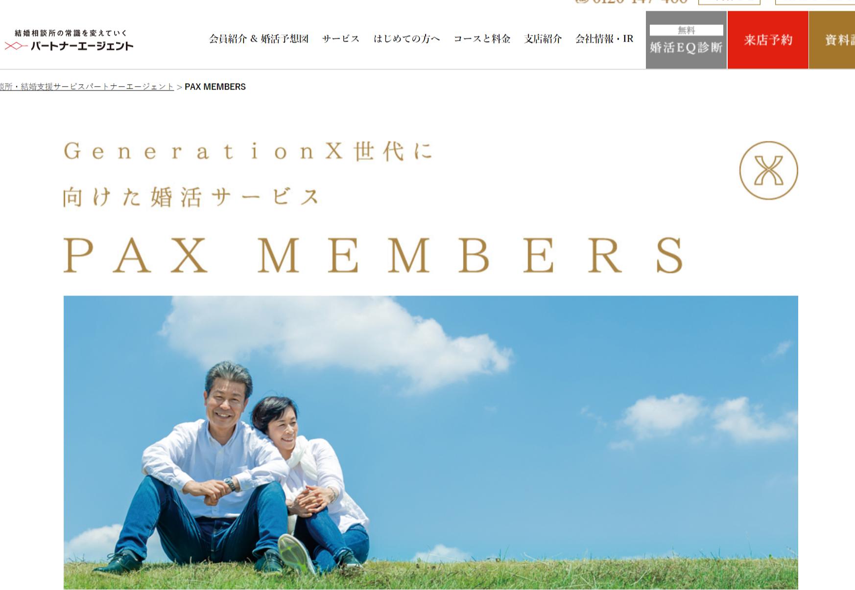 結婚相談所パートナーエージェント【成婚率No.1】 - www.p-a.jp