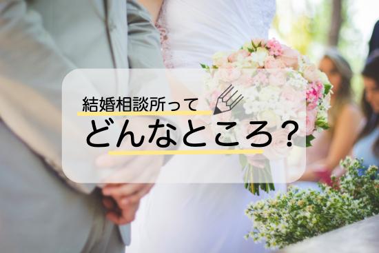 結婚相談所ってどんなところ?