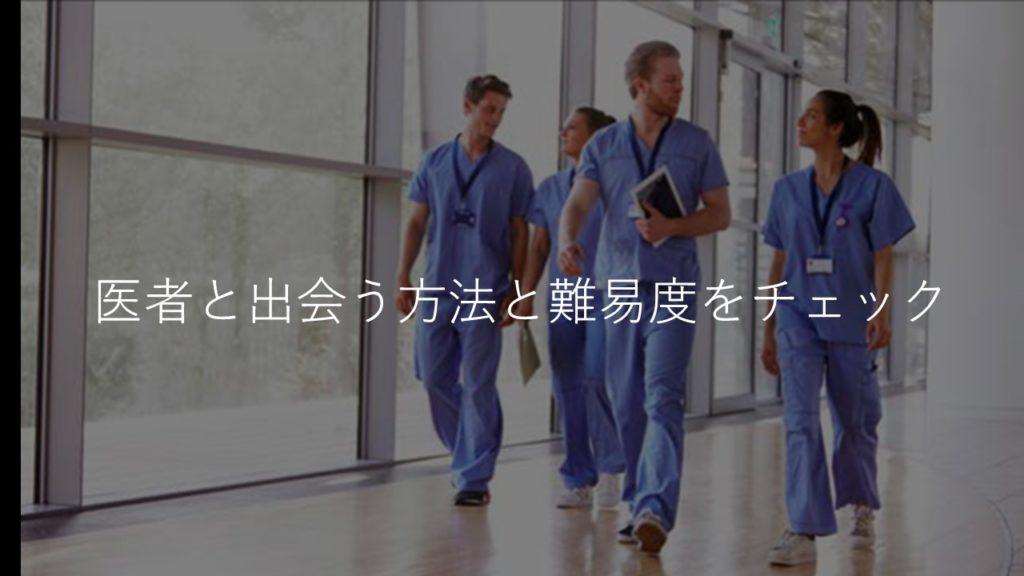 お医者さんと出会うための方法って?