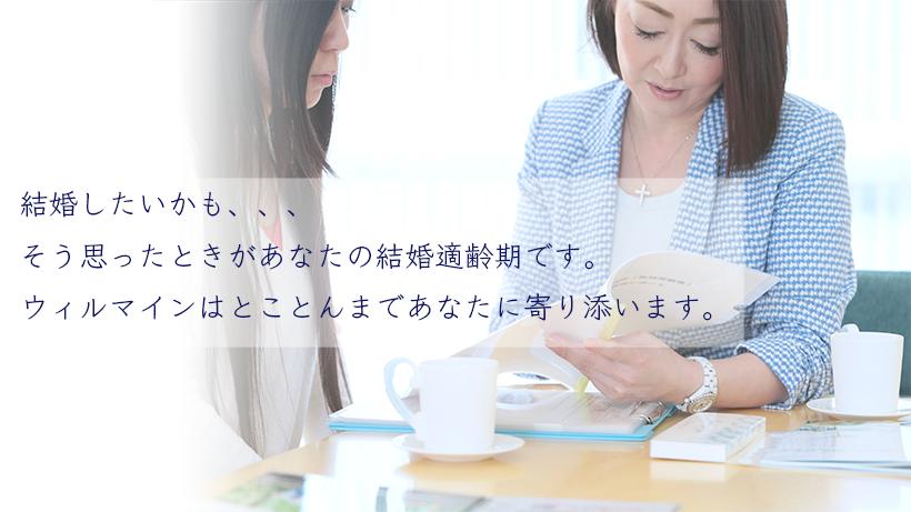 東京でおすすめの結婚相談所ランキング:ウィルマン
