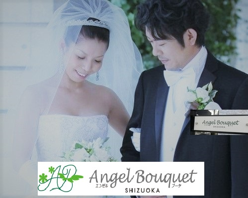 静岡でおすすめの結婚相談所ランキング:エンゼルブーケ静岡