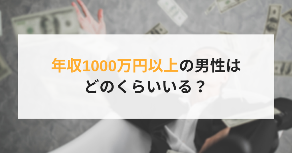 年収1000万円以上の男性の数