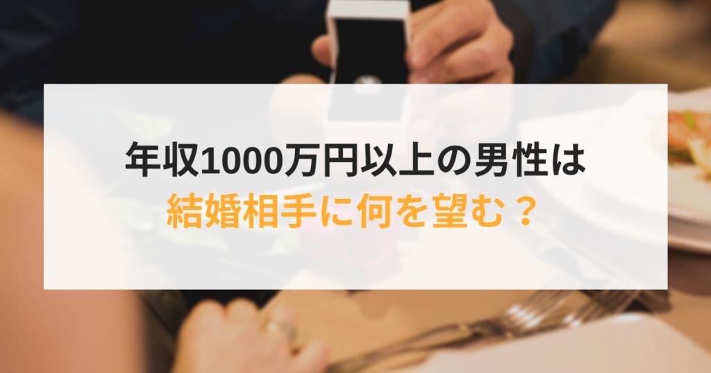 年収1000万円以上の男性が結婚相手に望むこと