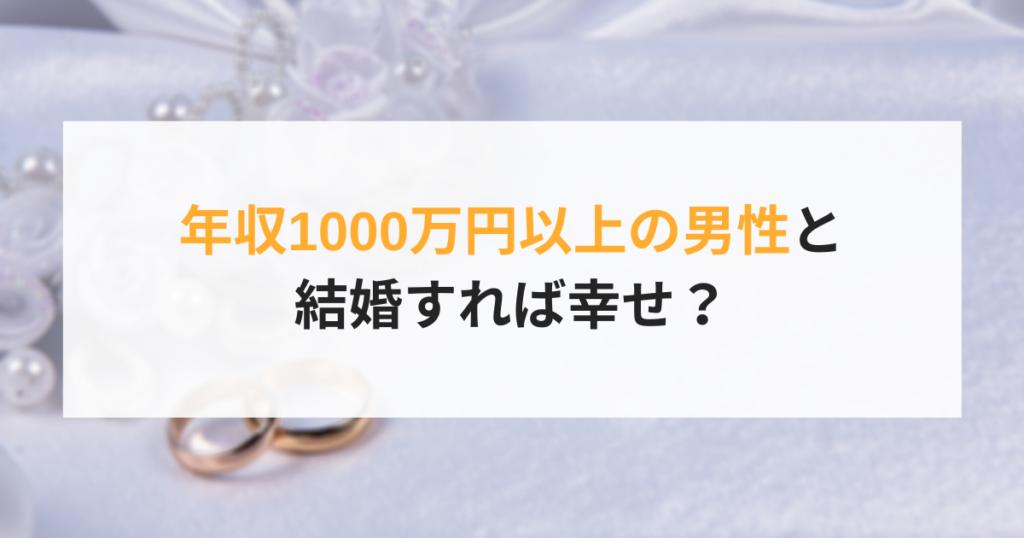 年収1000万円以上の男性と結婚するデメリット