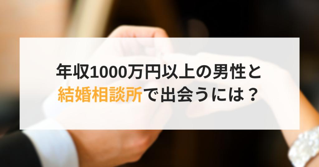 結婚相談所で年収1000万円の男性と出会う方法