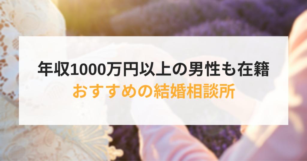 年収1000万円の男性と出会える結婚相談所