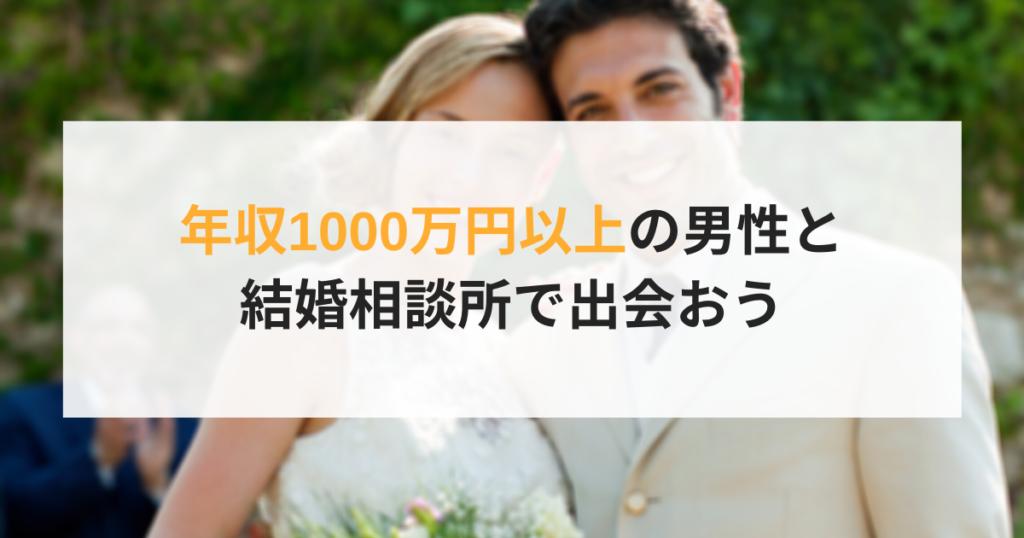【まとめ】年収1000万円以上の男性と出会うなら結婚相談所がベスト